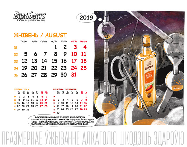 Bulbash-table-calendar-2019-210x145mm-V2-for-marketingBY-10.jpg