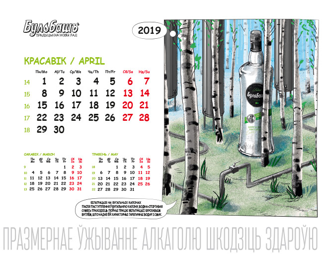 Bulbash-table-calendar-2019-210x145mm-V2-for-marketingBY-6.jpg
