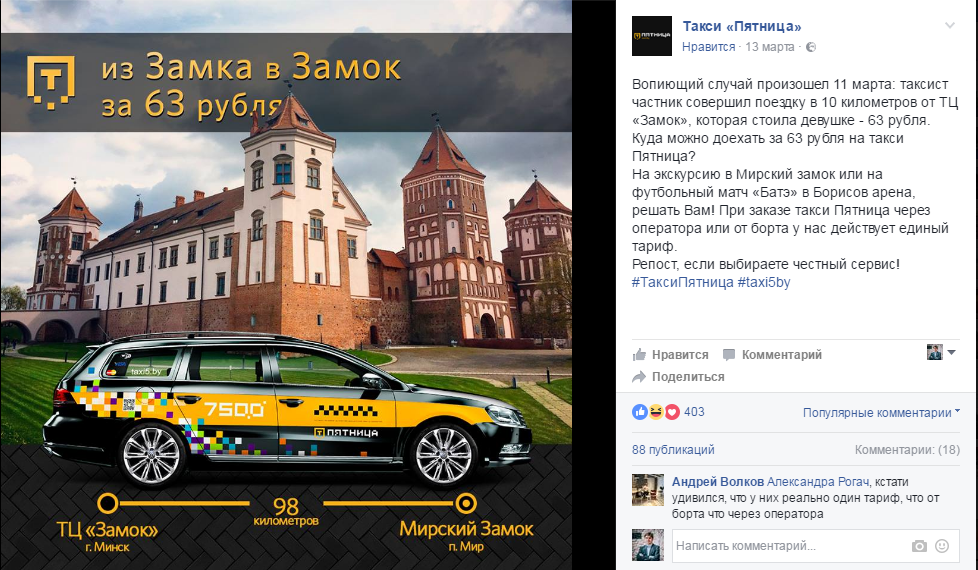 screencapture-facebook-taxi5by-photos-a-368519089999216-1073741828-278522645665528-662343383950117-1489525426709_cr.png