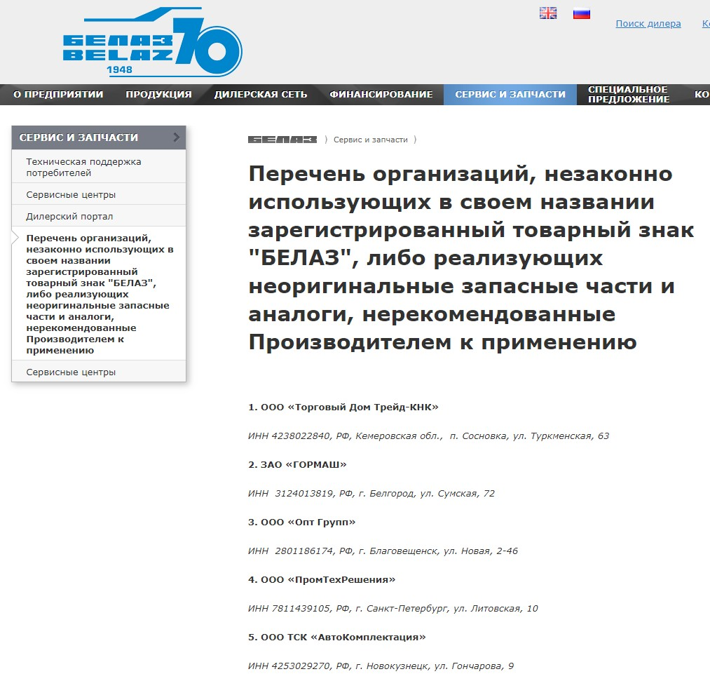 screenshot-www.belaz.by-2018.05.08-12-07-14_cr.jpg