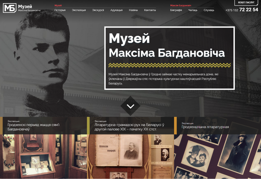 screencapture-bagdanovichmuseum-by-1491886711440_cr.png