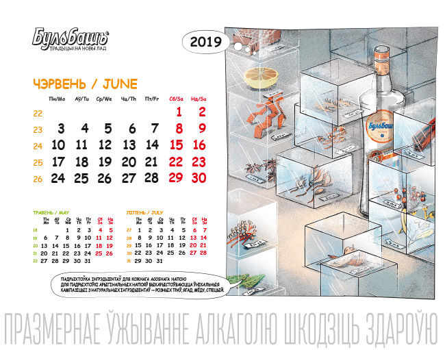 Bulbash-table-calendar-2019-210x145mm-V2-for-marketingBY-8.jpg