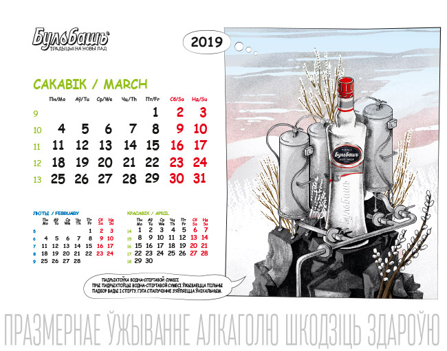 Bulbash-table-calendar-2019-210x145mm-V2-for-marketingBY-5.jpg