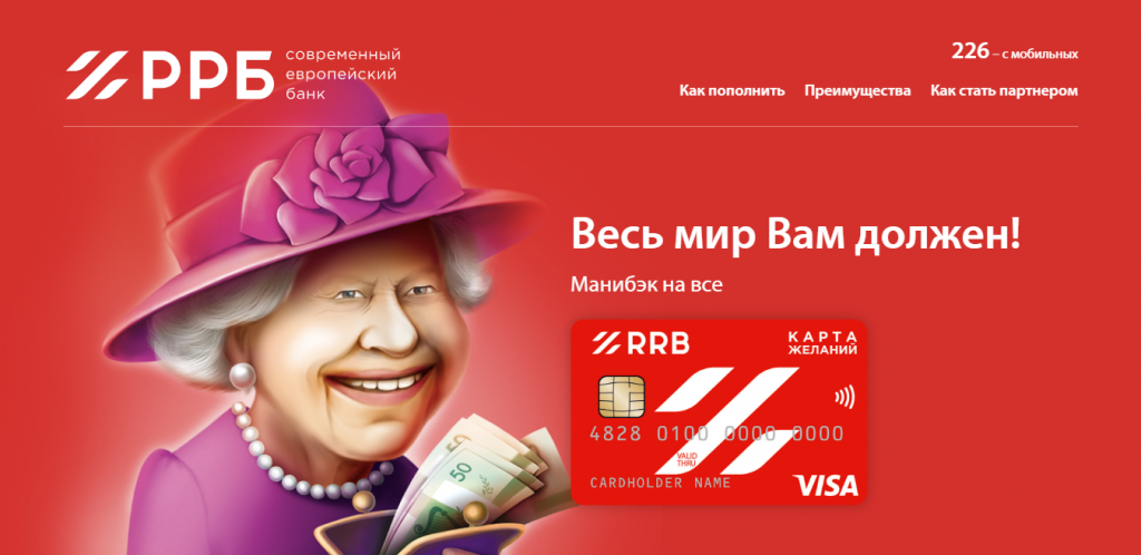 screenshot-wishcard.rrb.by-2020.02.27-23_32_59.png