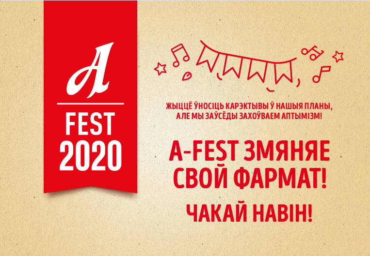 афиша A-Fest 2020.png