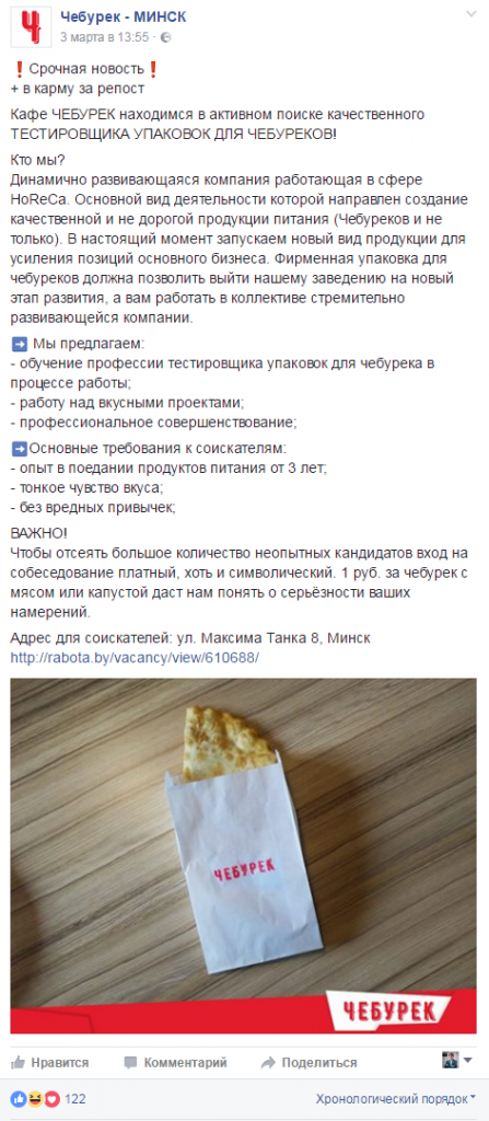 screencapture-facebook-cheburekminsk-1489049667221_cr.png