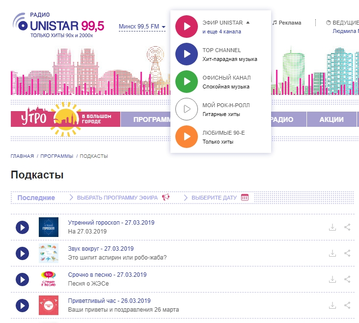 screenshot-unistar.by-2019.03.27-11-52-07_cr.jpg