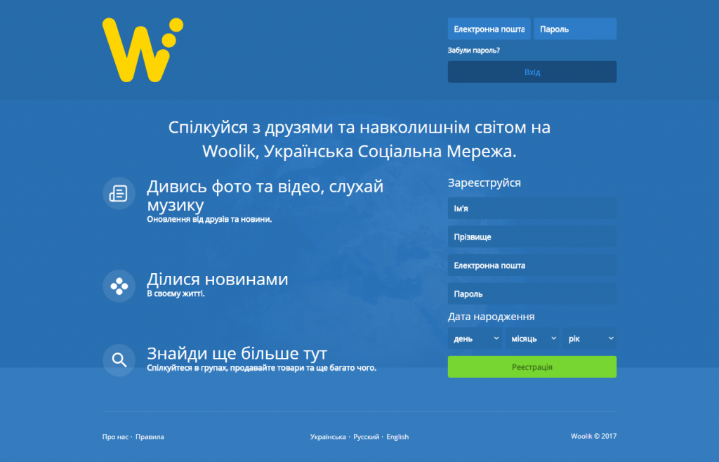 screenshot-woolik.co-2017-09-08-10-58-01.png