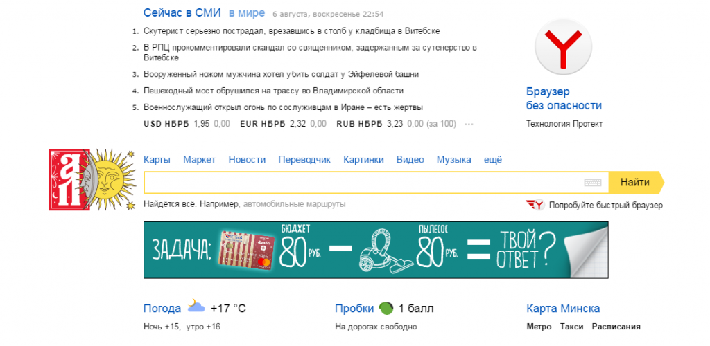 screencapture-yandex-by-1502049287962_cr.png