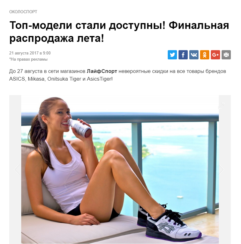 screenshot-sport.tut.by-2017-08-21-10-59-55_cr.png
