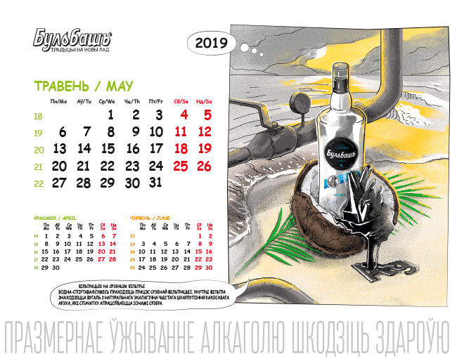 Bulbash-table-calendar-2019-210x145mm-V2-for-marketingBY-7.jpg