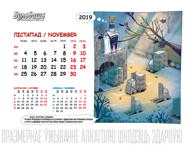 Bulbash-table-calendar-2019-210x145mm-V2-for-marketingBY-13.jpg