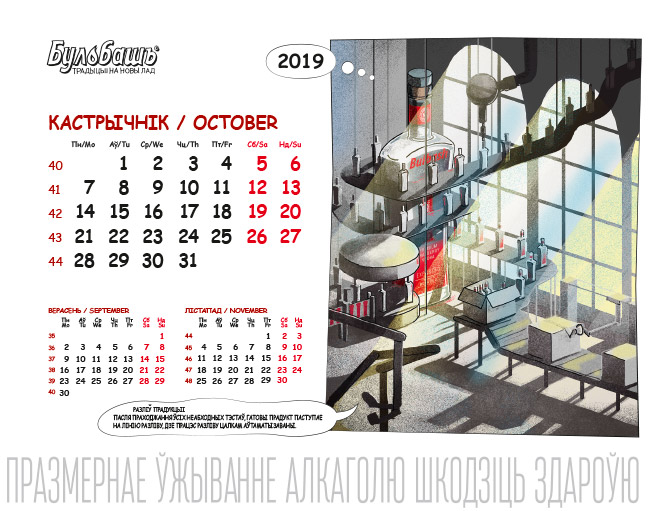 Bulbash-table-calendar-2019-210x145mm-V2-for-marketingBY-12.jpg