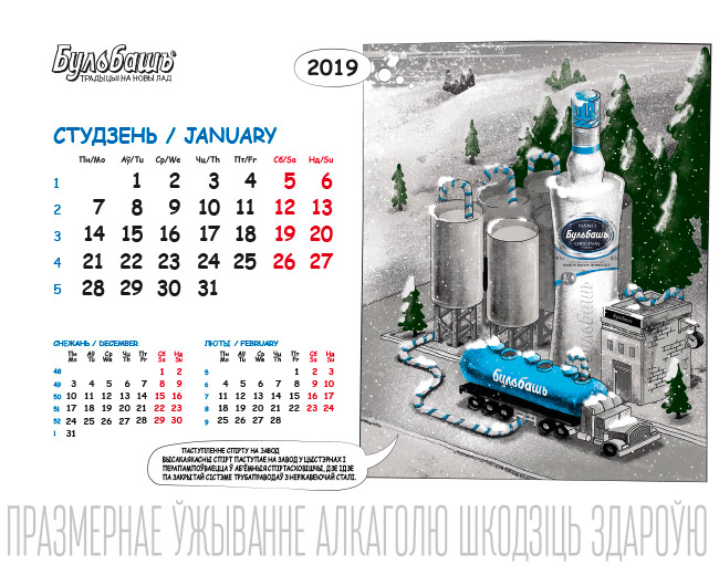 Bulbash-table-calendar-2019-210x145mm-V2-for-marketingBY-3.jpg