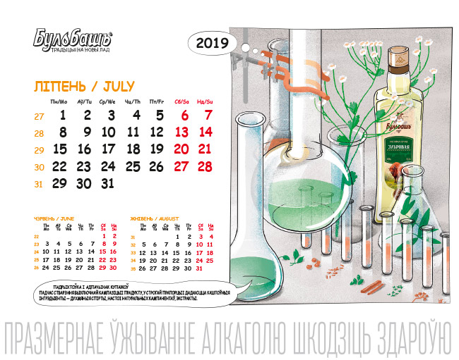 Bulbash-table-calendar-2019-210x145mm-V2-for-marketingBY-9.jpg