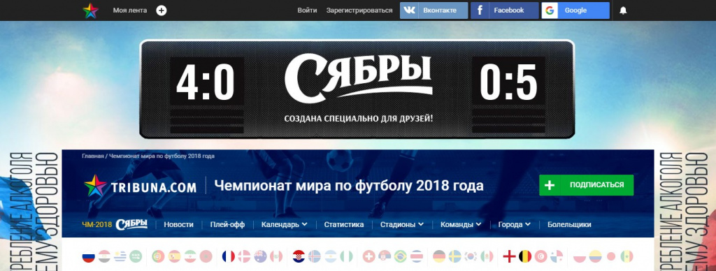 screenshot-by.tribuna.com-2018.07.16-03-04-42_cr.jpg