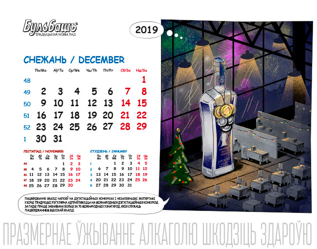Bulbash-table-calendar-2019-210x145mm-V2-for-marketingBY-14.jpg