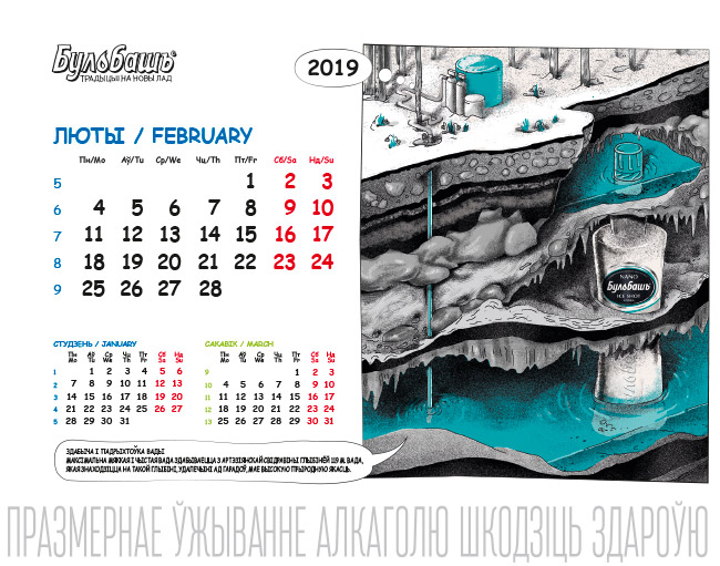 Bulbash-table-calendar-2019-210x145mm-V2-for-marketingBY-4.jpg