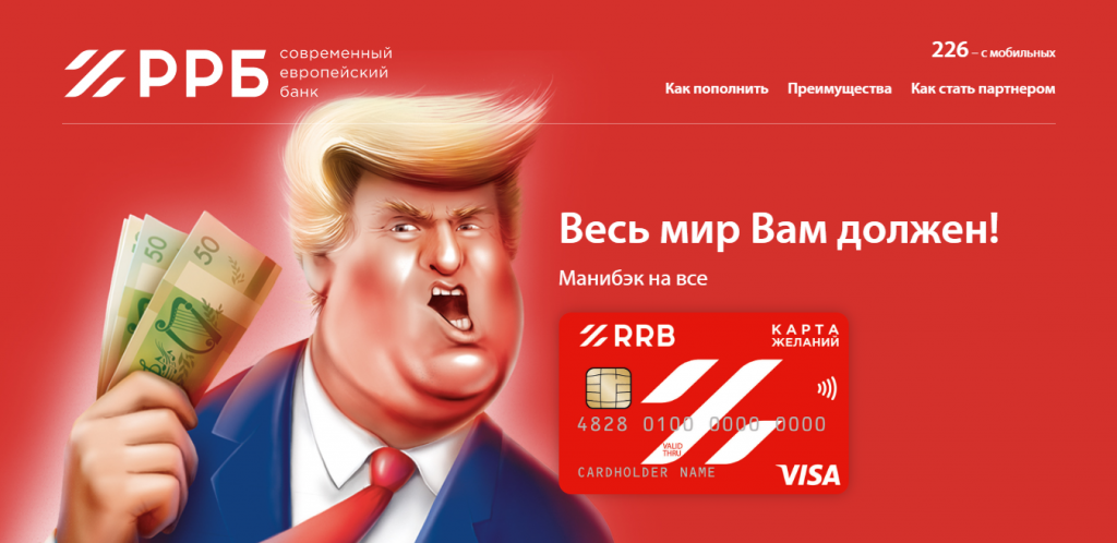 screenshot-wishcard.rrb.by-2020.02.27-23_32_52.png