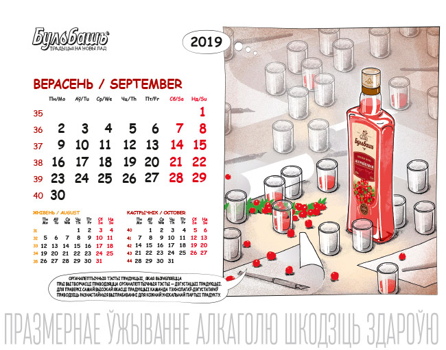 Bulbash-table-calendar-2019-210x145mm-V2-for-marketingBY-11.jpg