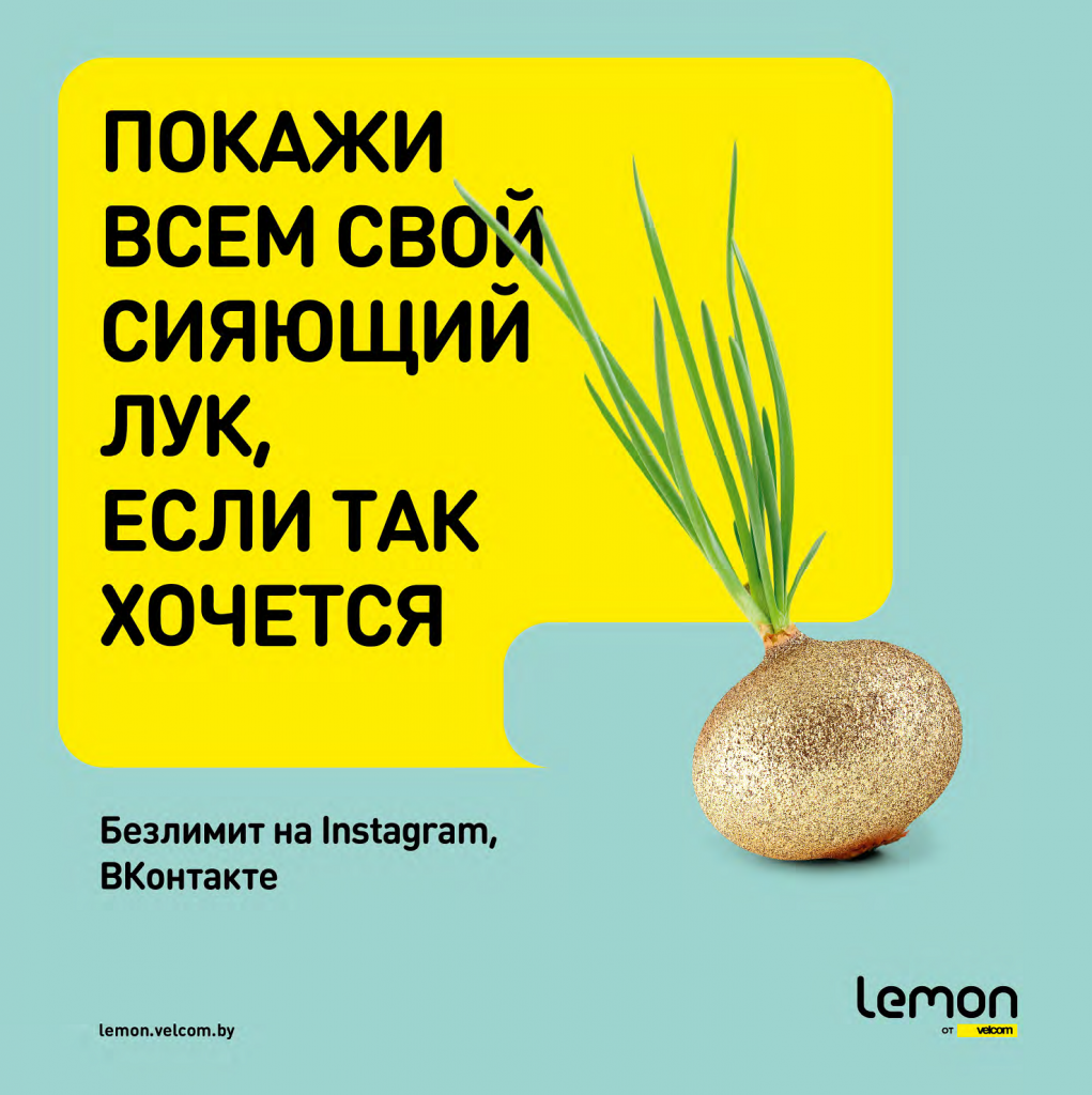 lemon-case_onion.png